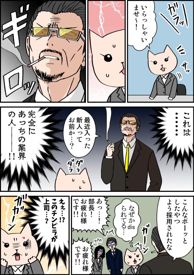 上司のパワハラ漫画