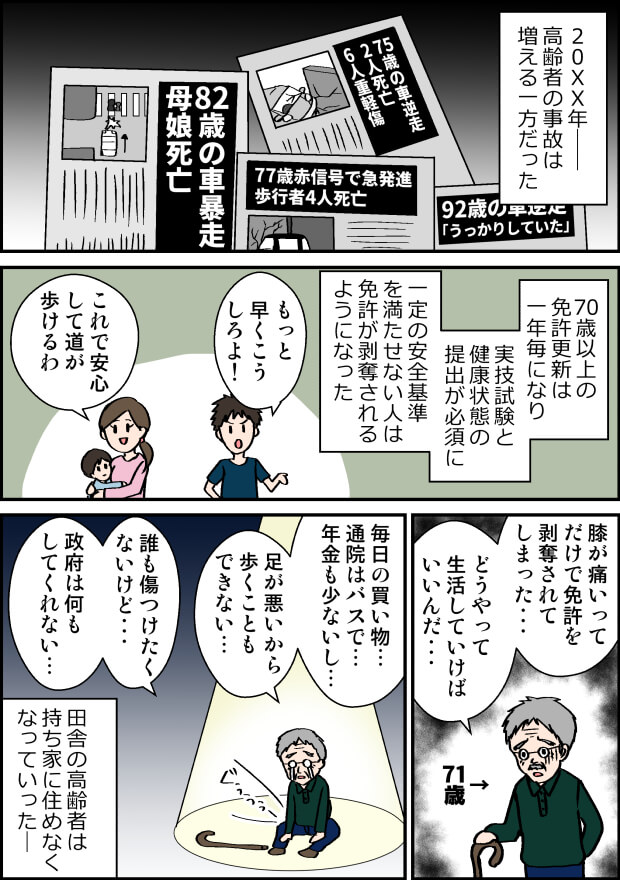 高齢者の事故の漫画