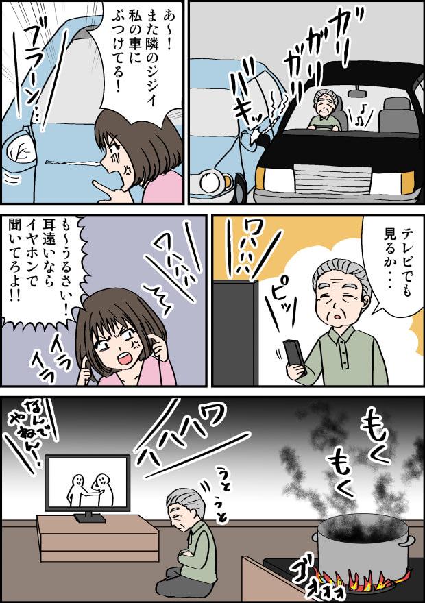 高齢者が賃貸を借りた漫画