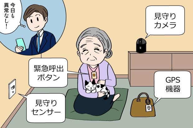 高齢者が賃貸で部屋を借りる対策イラスト