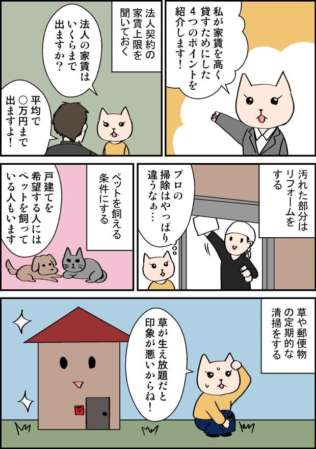 戸建て賃貸の家賃を高く貸す方法の漫画