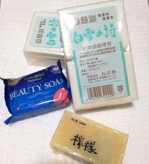 敏感肌に合う石鹸