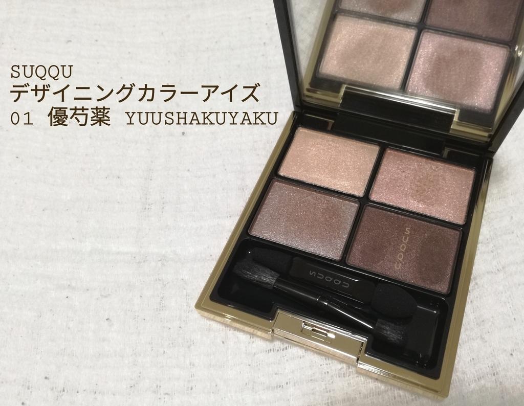 SUQQU デザイニングカラーアイズ 01優芍薬 YUUSHAKUYAKU