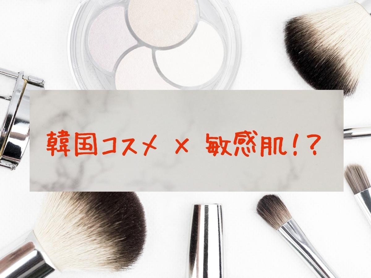 韓国コスメと敏感肌の関係