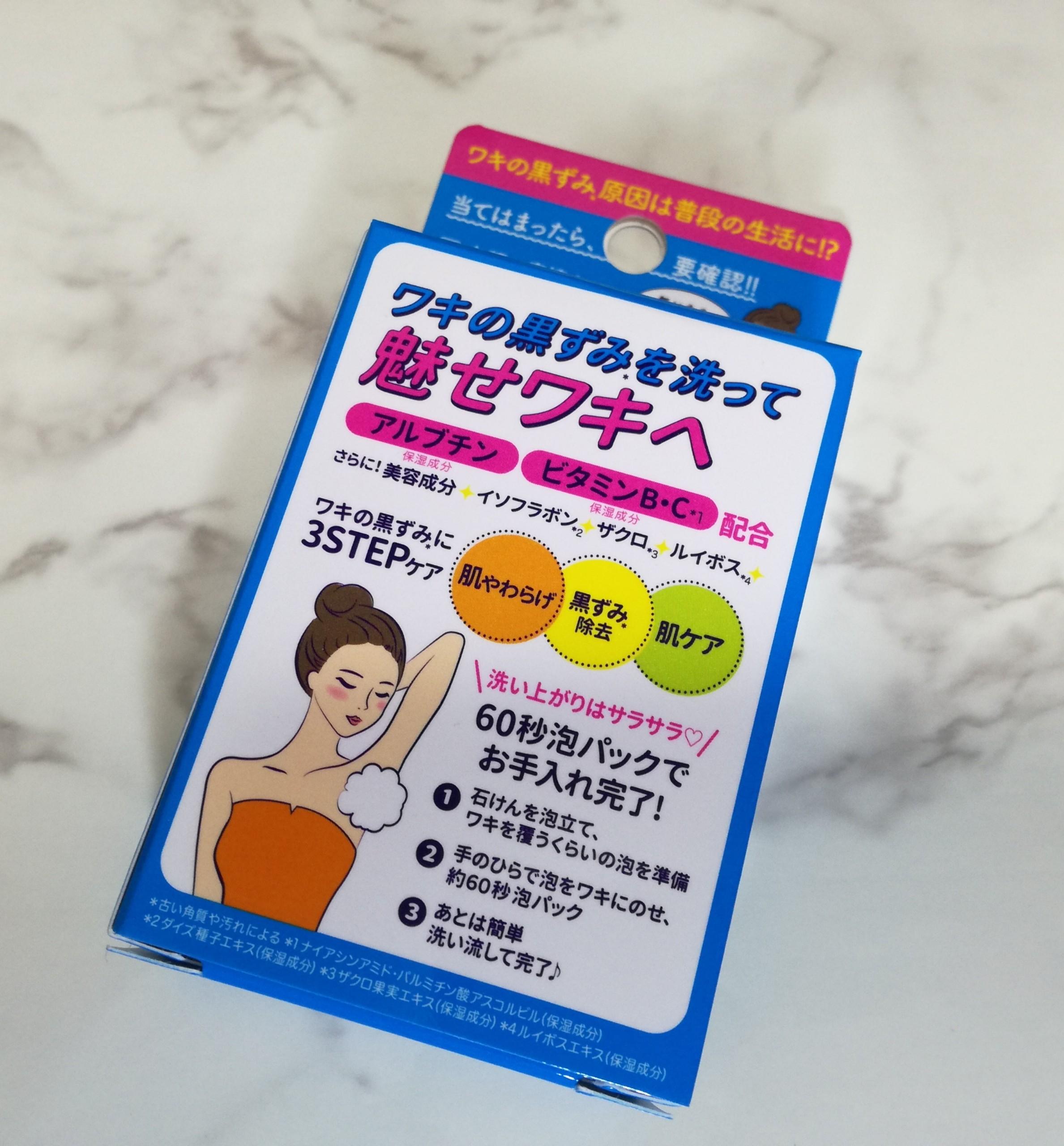 ペリカン石鹸 魅せる~の ワキ用固形石けん