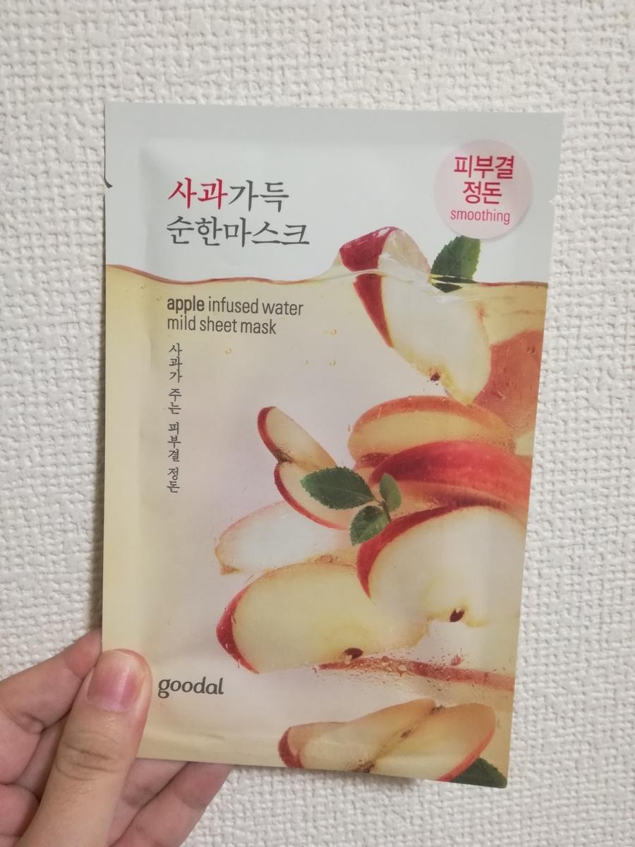 goodal マイルドシートマスク アップル(ハリケア)