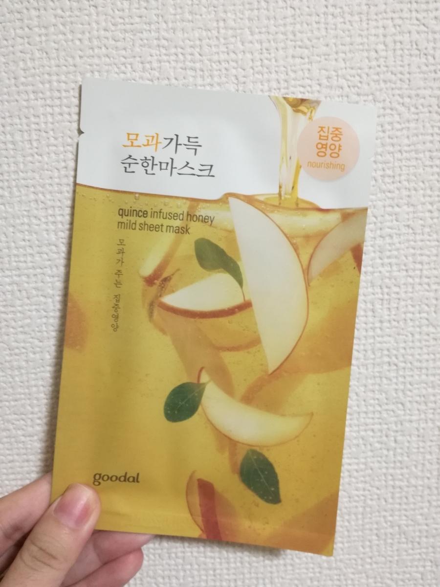 グーダル マイルドシートマスク マルメロ(集中栄養)