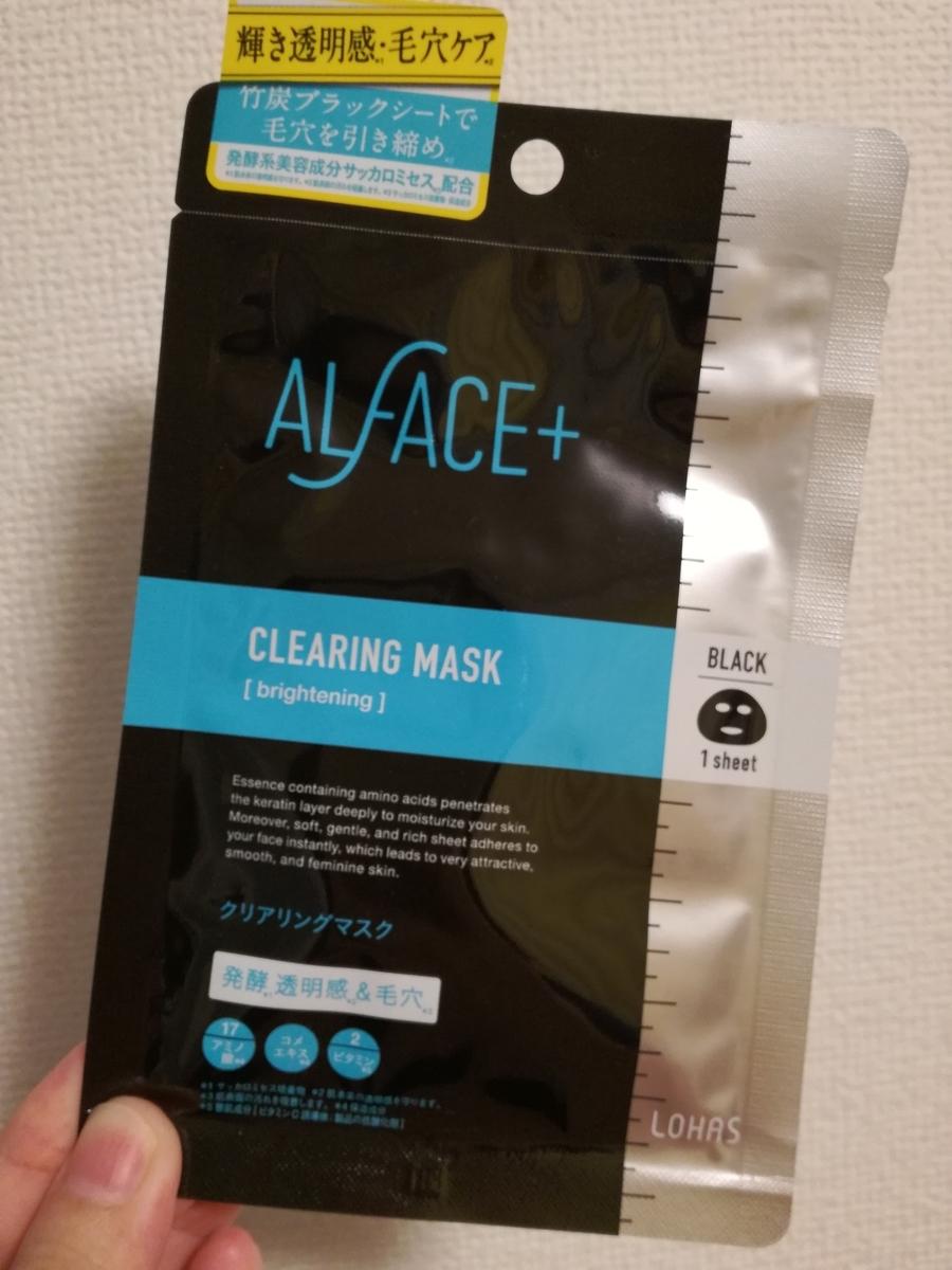 オルフェスのフェイスマスク クリアリングマスク 発酵透明感・毛穴