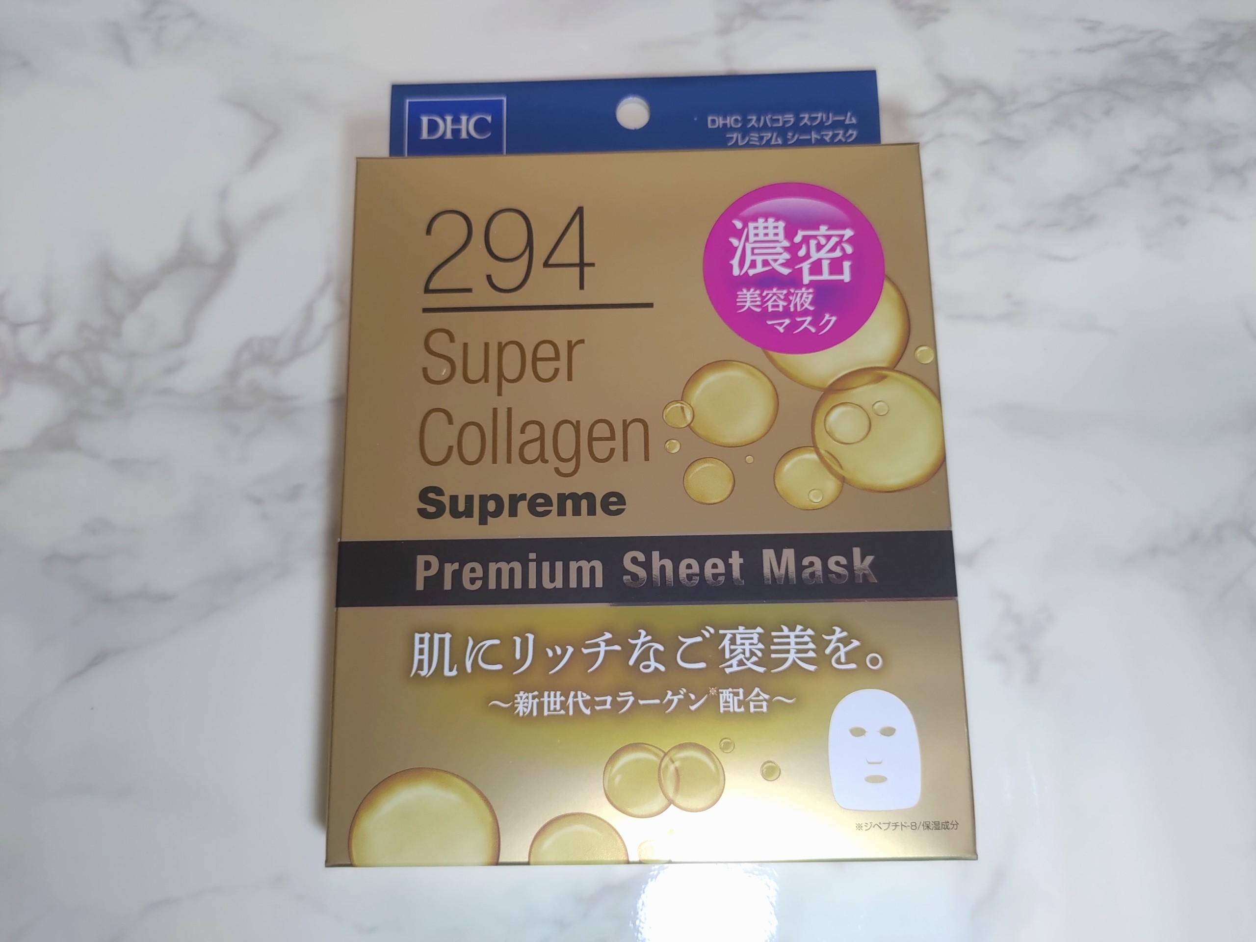DHC スーパーコラーゲン スプリーム プレミアムシートマスク