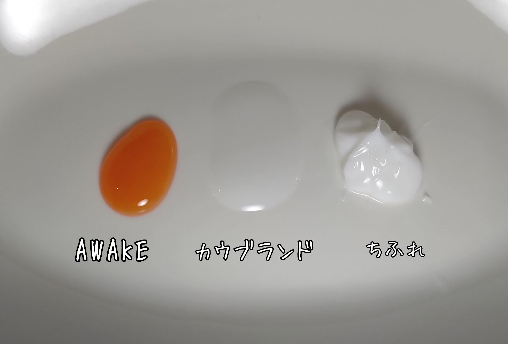 敏感肌におすすめのクレンジング3種 ちふれ ウォッシャブルコールドクリームN カウブランド 無添加メイク落としミルク アウェイク ハロークリーン ダブルクレンジングジェリー テクスチャー