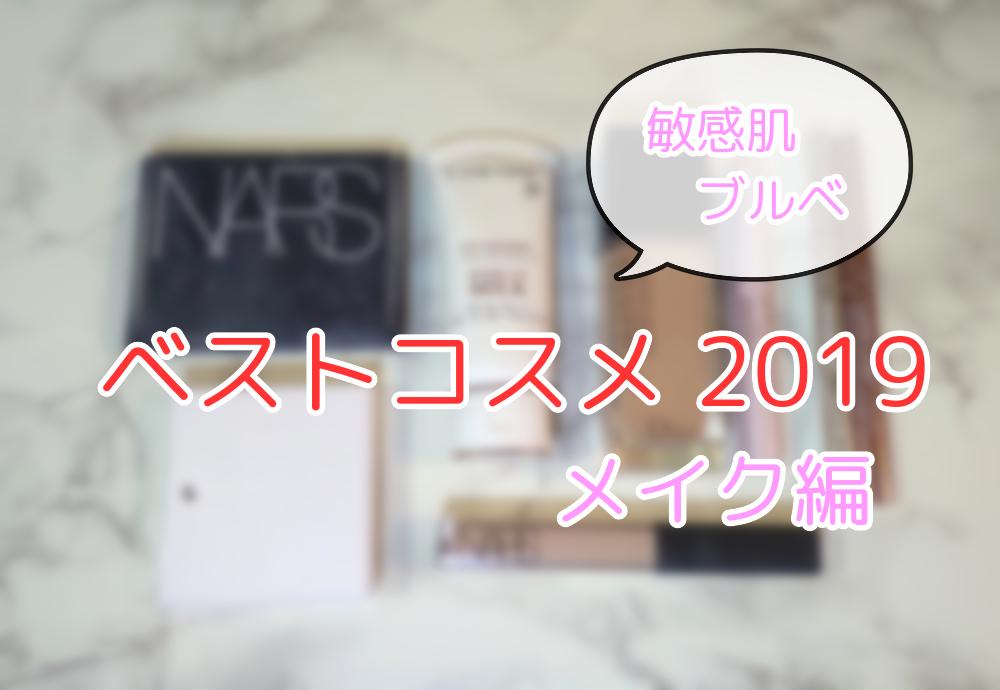敏感肌・ブルベが選ぶベストコスメ2019 メイク編