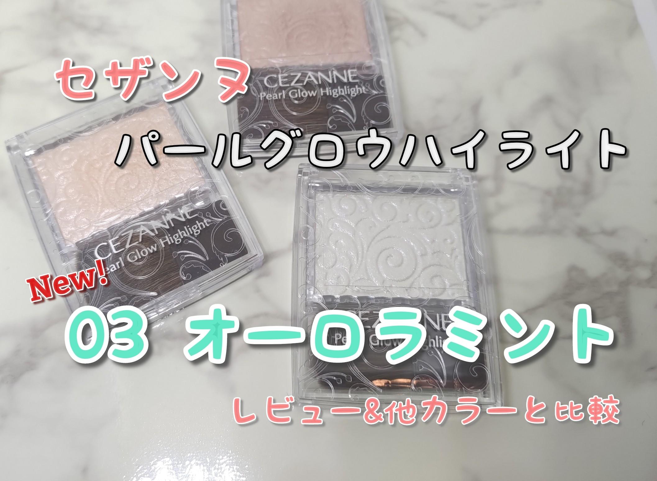 セザンヌのパールグロウハイライト新色【オーロラミント】のレビューと全3色の比較
