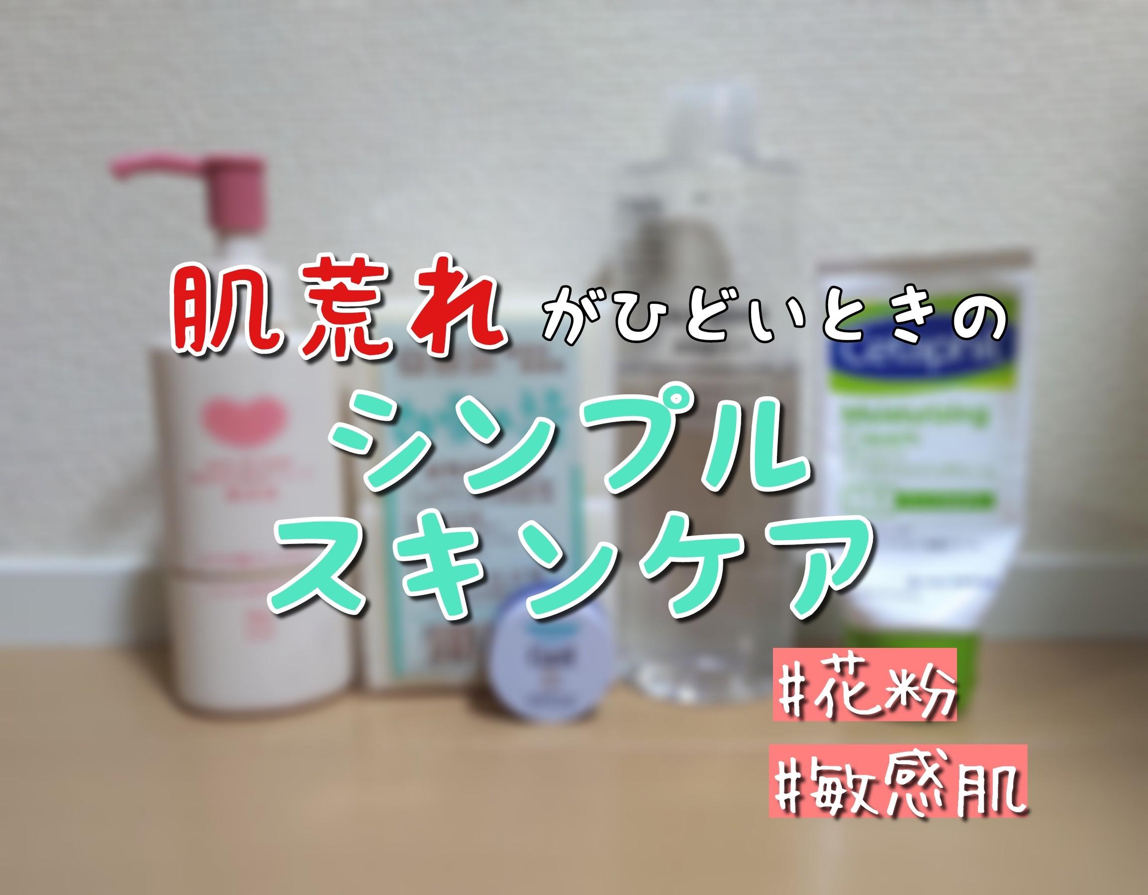 肌荒れしたときでも使えるスキンケア用品とスキンケア術【敏感肌のシンプルスキンケア】