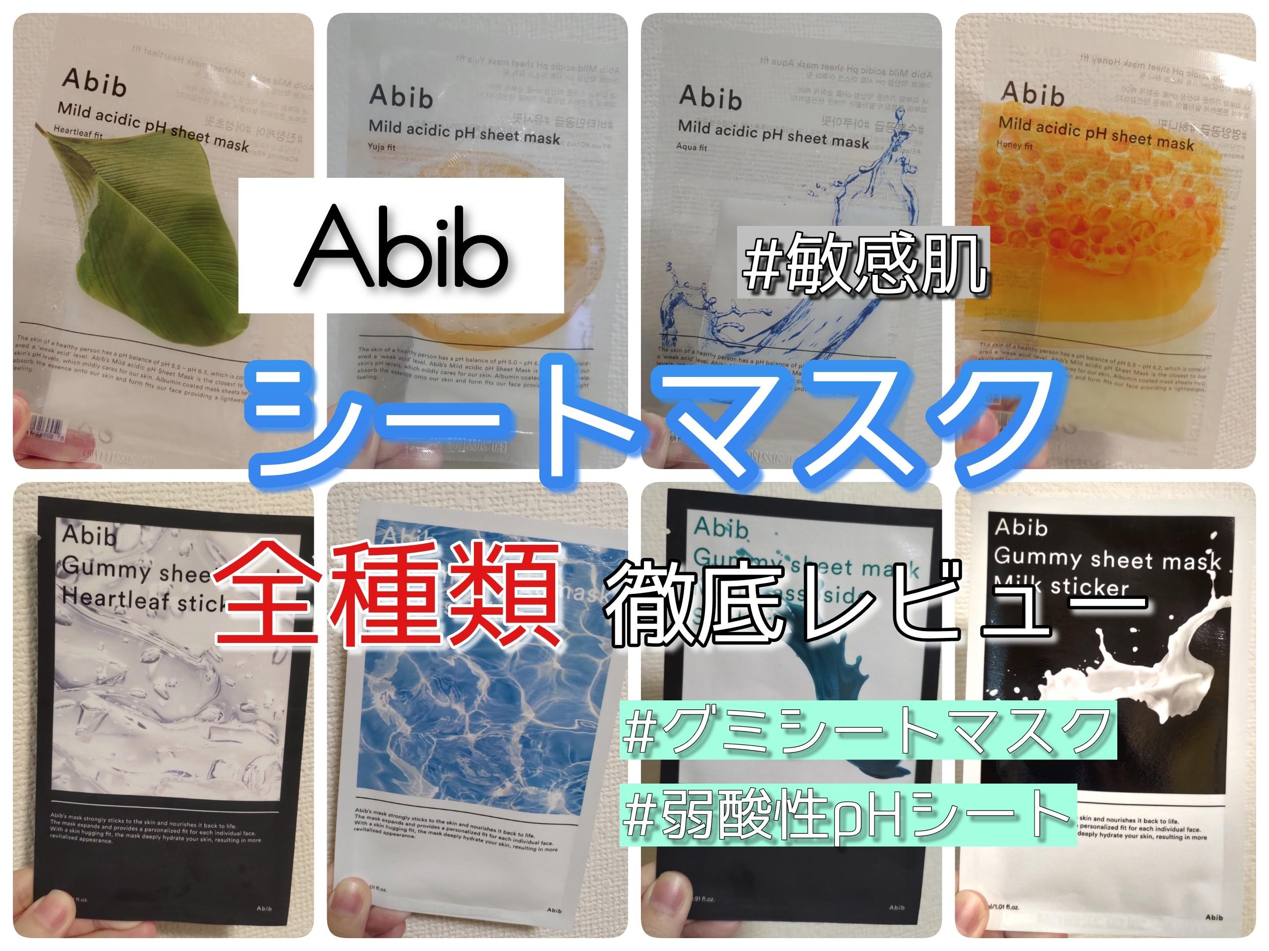 敏感肌でも使えるAbibのパック8種の比較レビュー