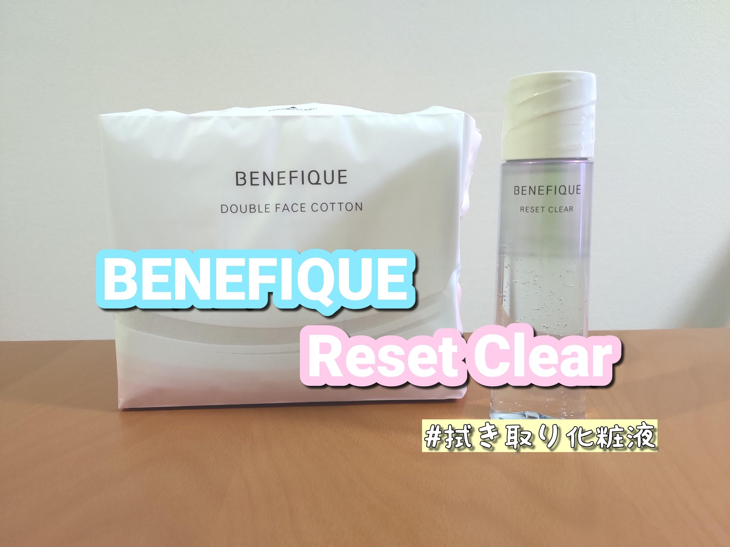 ベネフィークのふき取り化粧液【リセットクリア】を敏感肌がレビュー!