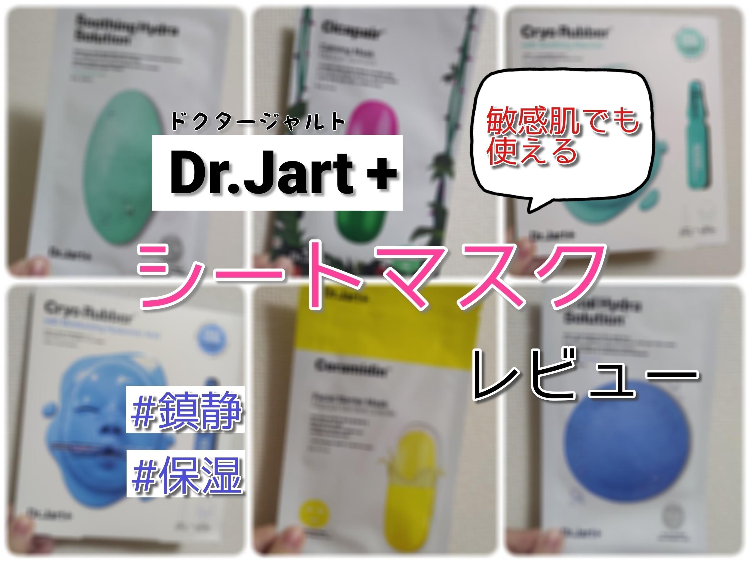 ドクタージャルトの鎮静・保湿シートマスク6種を敏感肌がレビュー&ランキング
