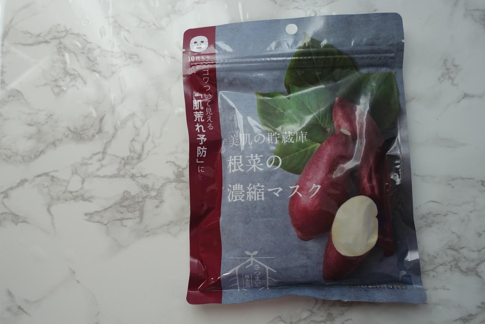@cosme nippon 美肌の貯蔵庫 根菜の濃縮マスク 安納芋