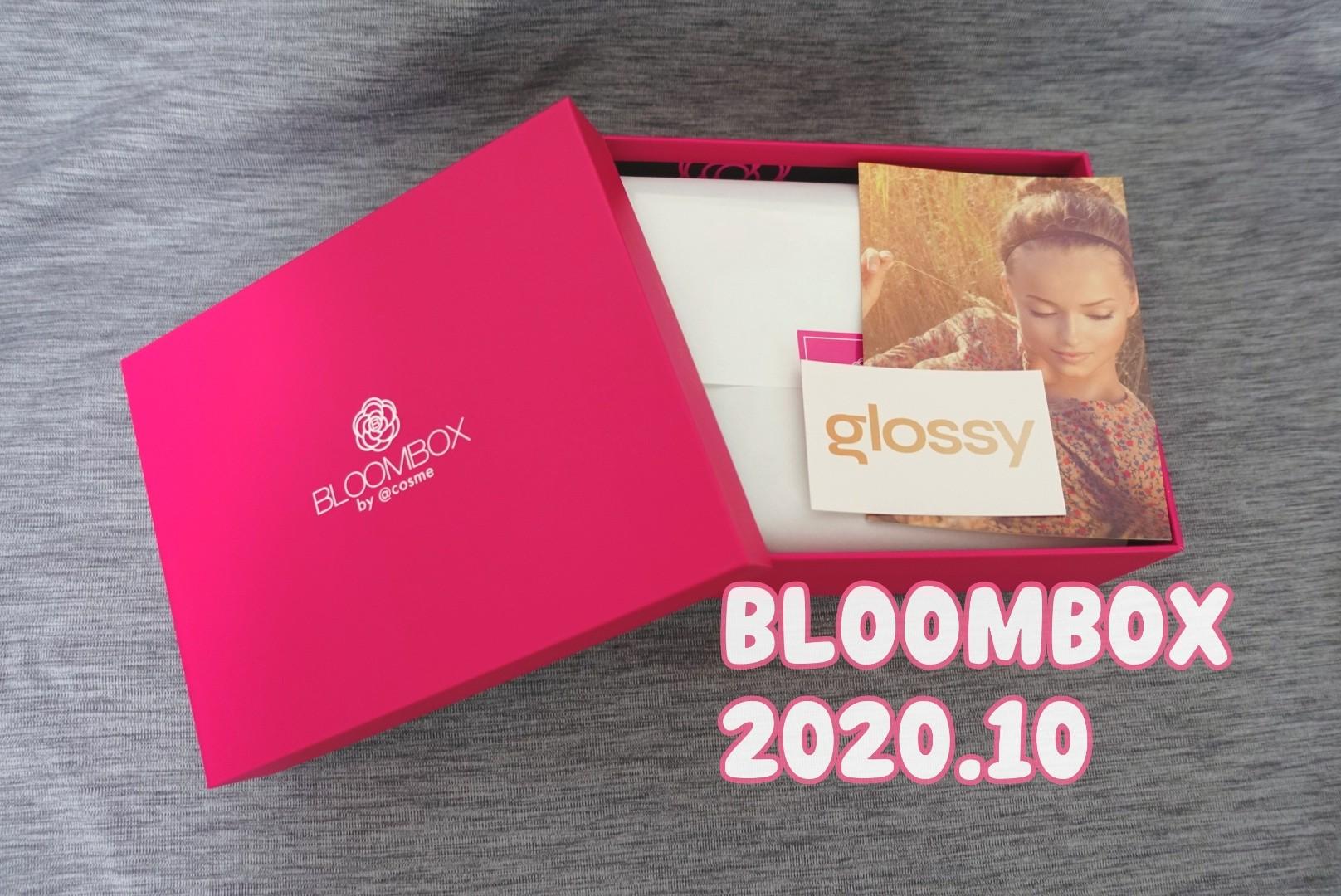 BLOOMBOX 2020年10月 中身公開【発売前の新作現品にデパコススキンケア】