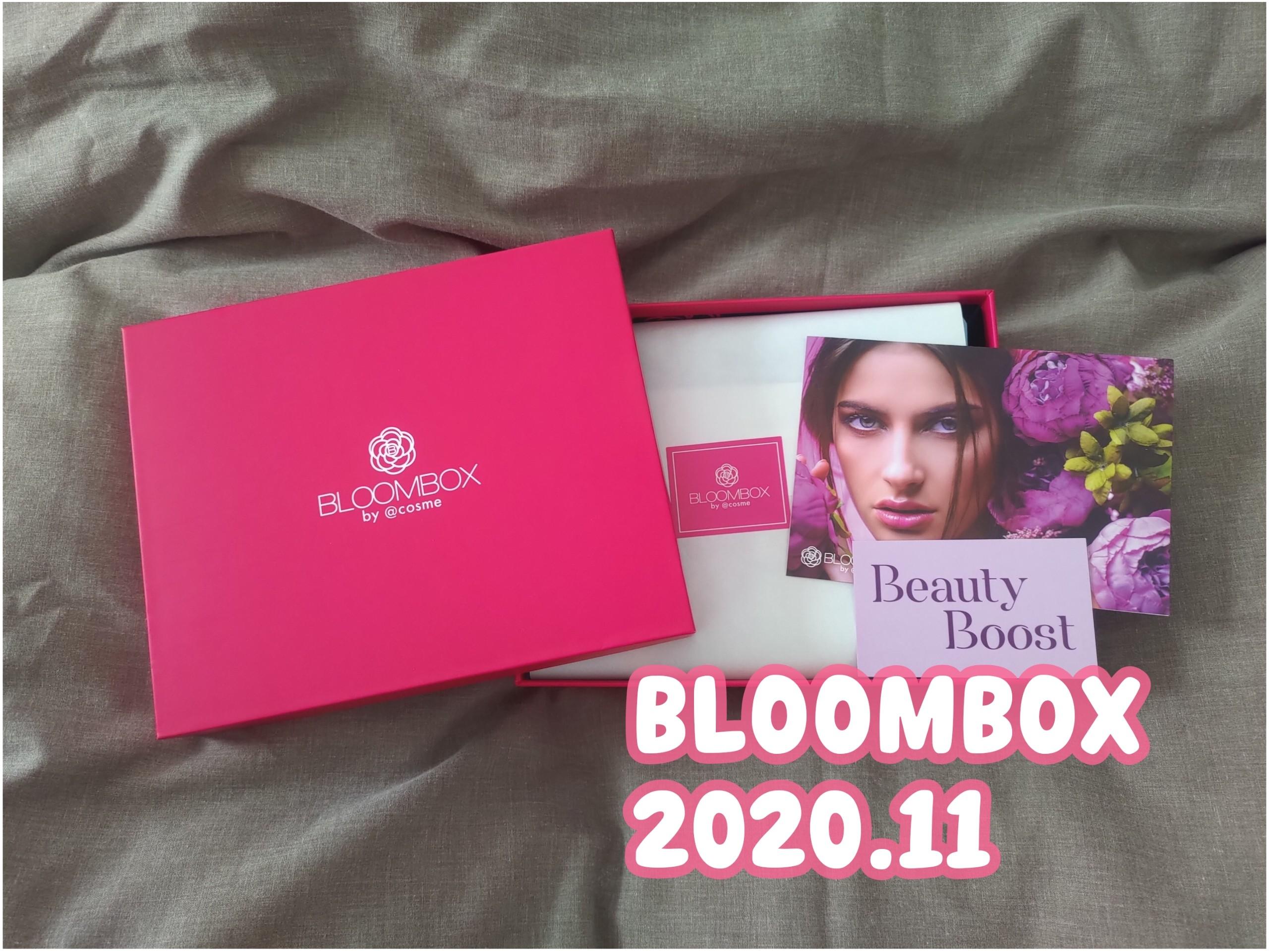 BLOOMBOX 2020年11月 中身公開