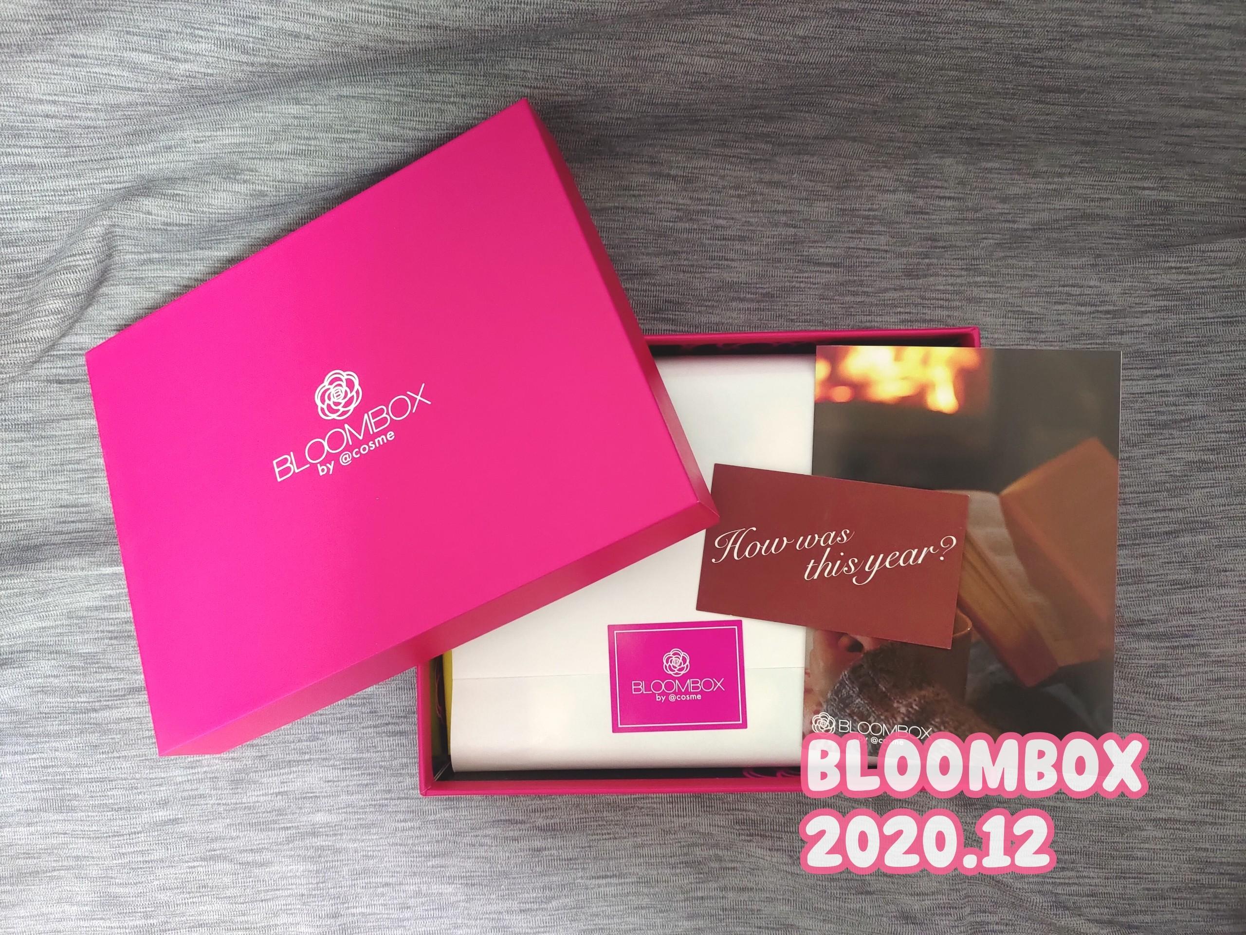 BLOOMBOX 2020年12月 中身公開【デパコスと愛用美容液】