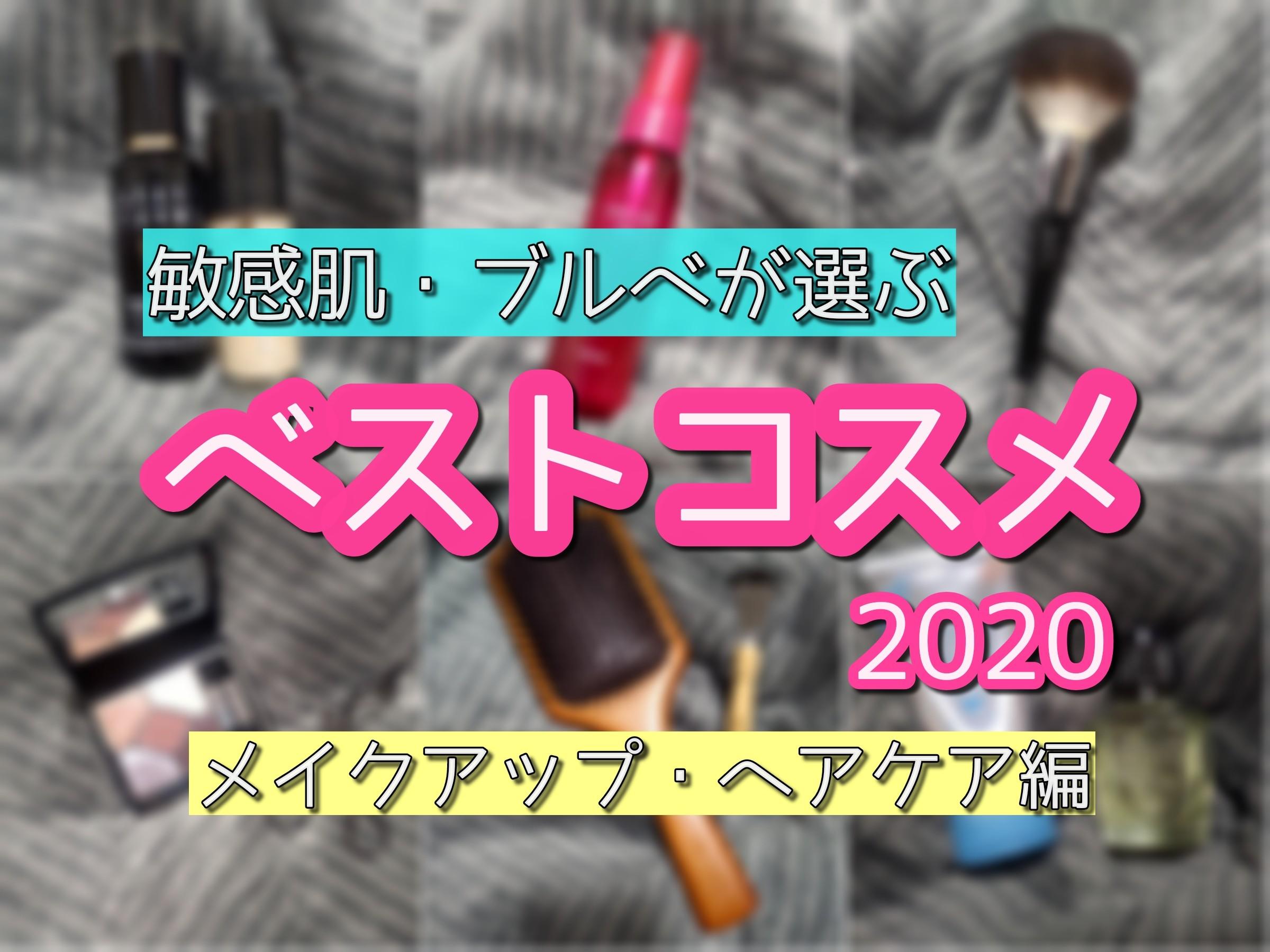 ブルベ・敏感肌が選ぶ2020年ベストコスメ【コスメ・ヘアケア編】