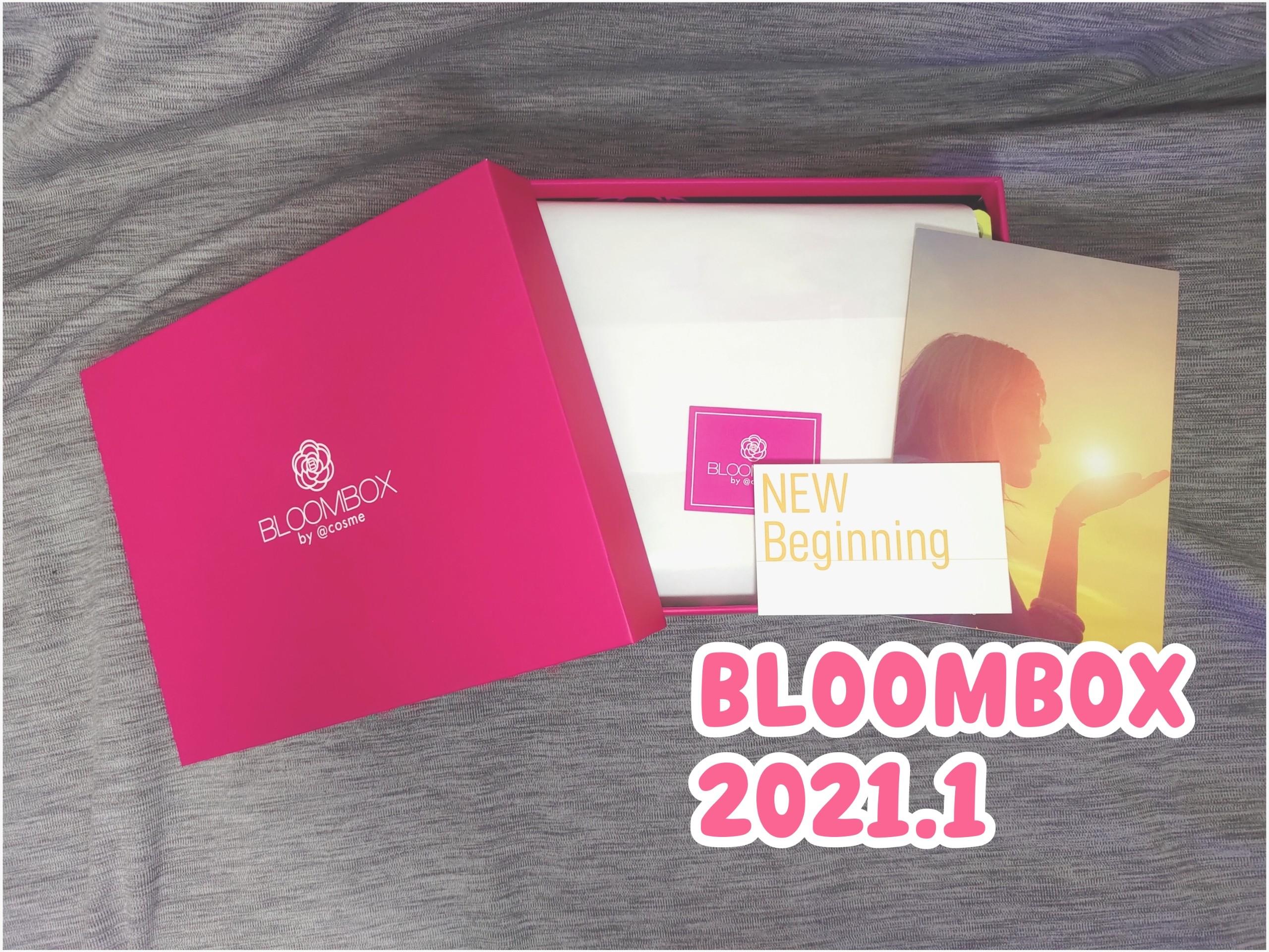 BLOOMBOX 2021年1月 中身公開