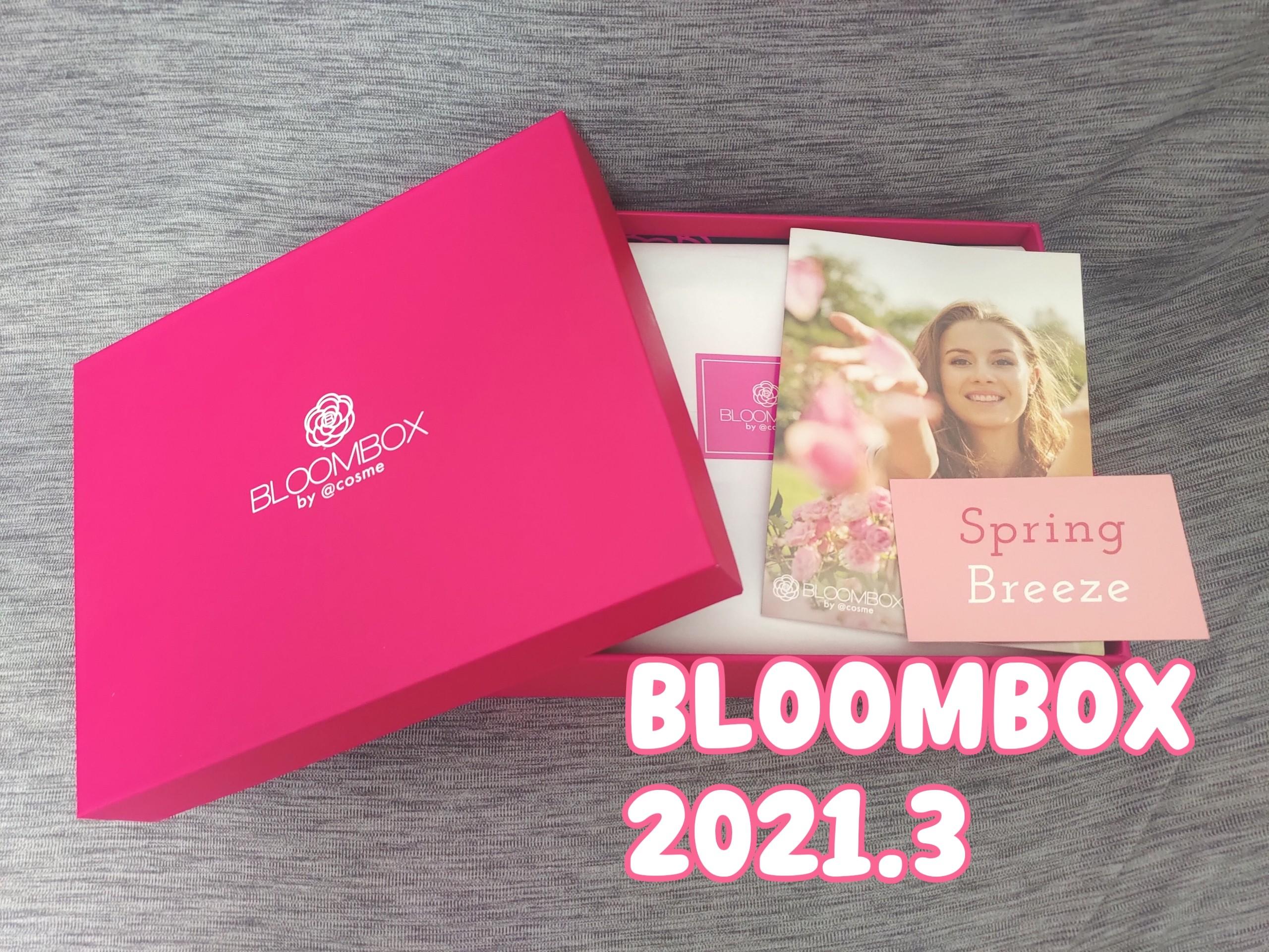 BLOOMBOX 2021年3月 中身公開【ボディケア・ヘアケア多め】