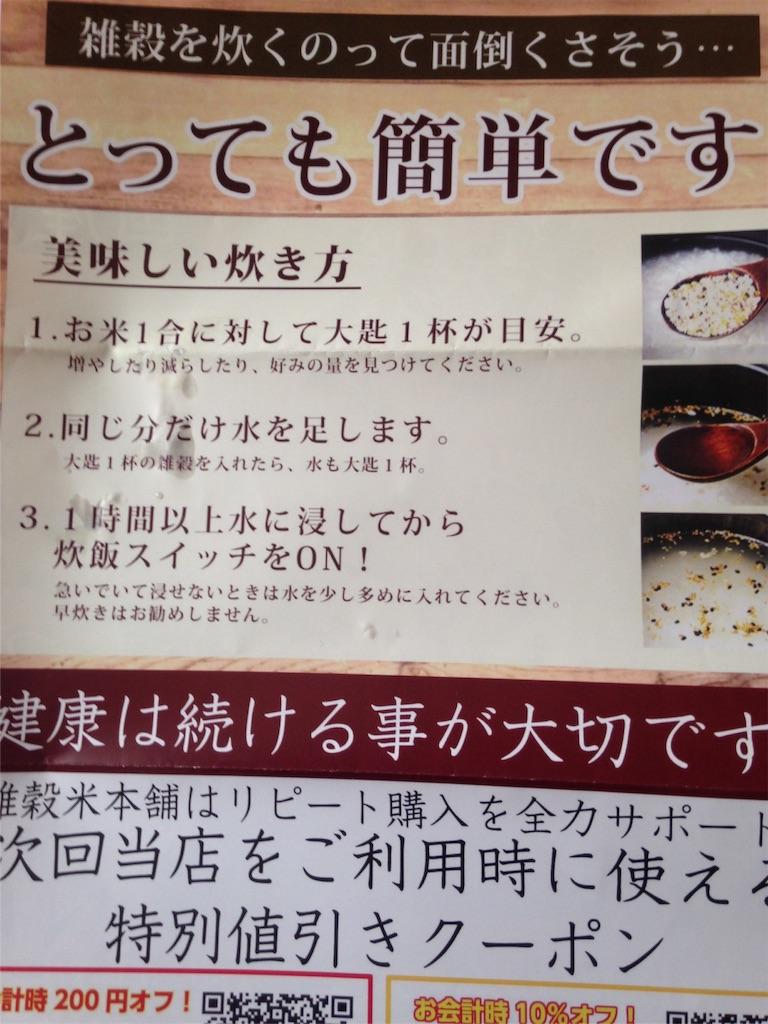f:id:kinako50:20161021123700j:image