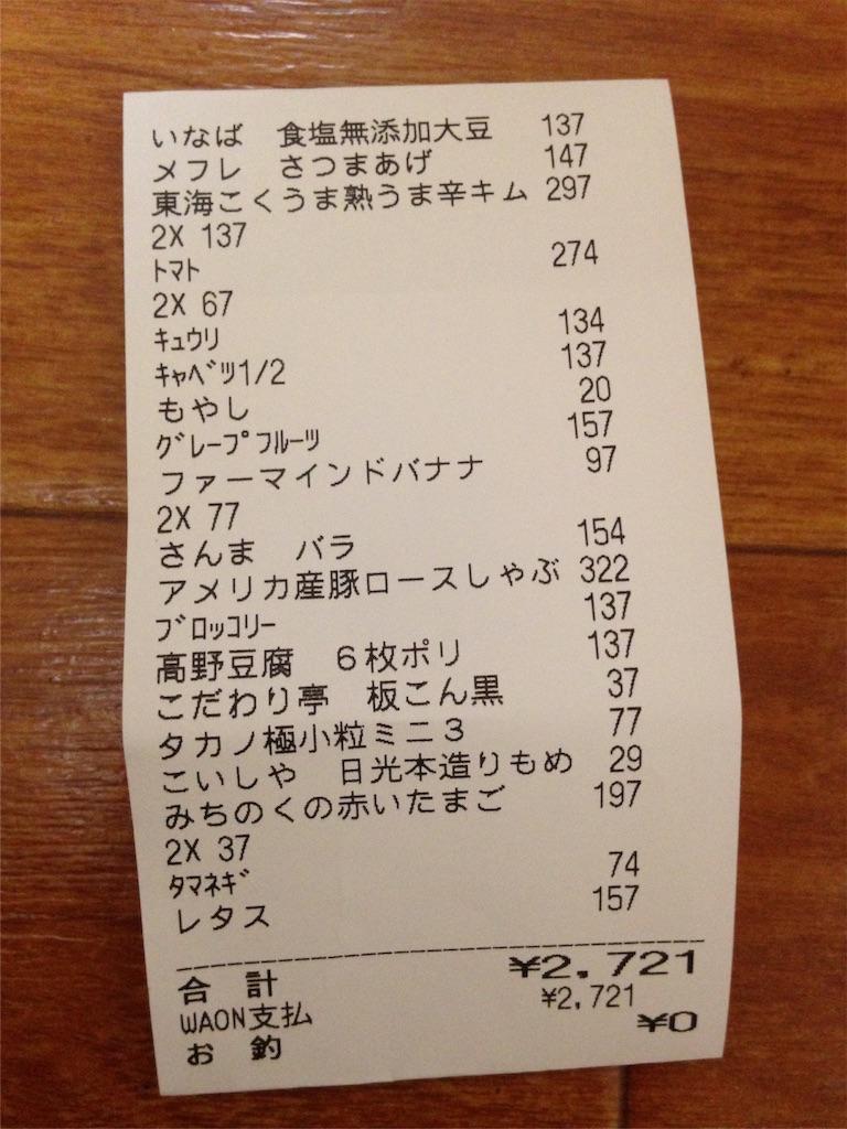 f:id:kinako50:20161113165855j:image