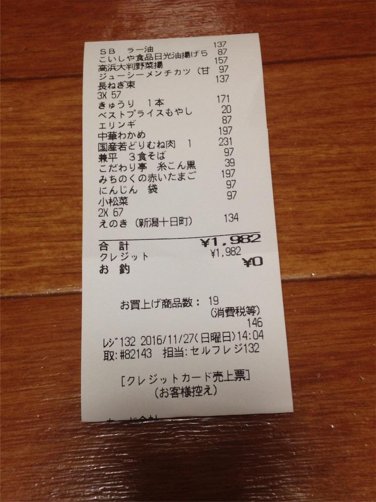 f:id:kinako50:20161127150905j:image