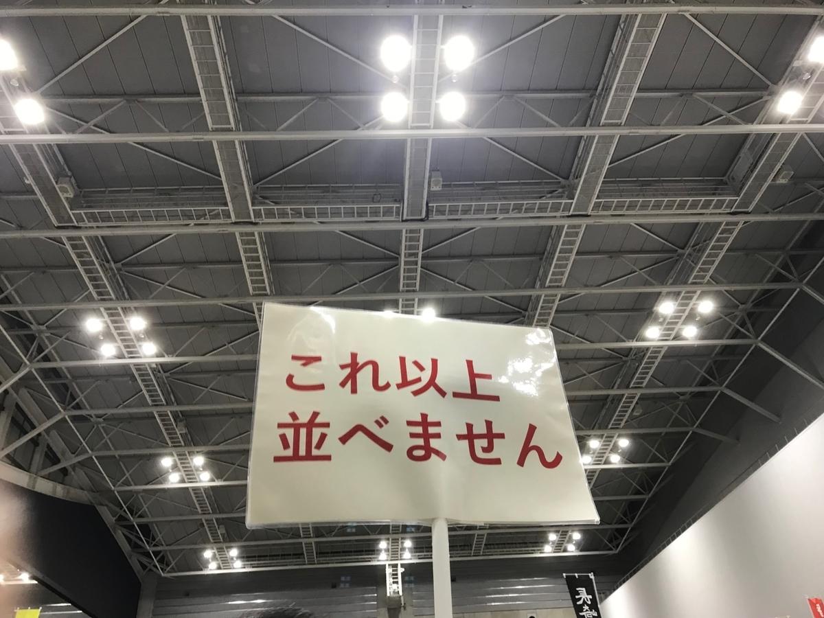 f:id:kinako97:20191118203116j:plain