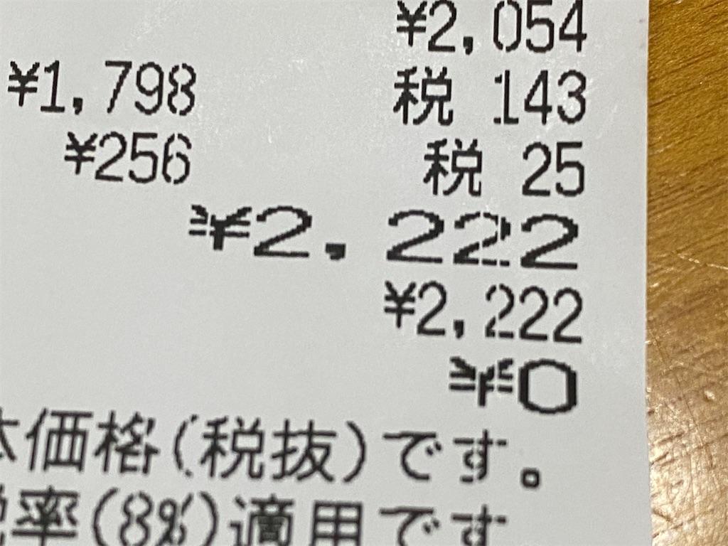 f:id:kinako97:20211018122237j:image