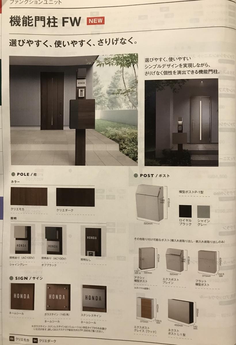 f:id:kinako_0128:20200323184458j:plain