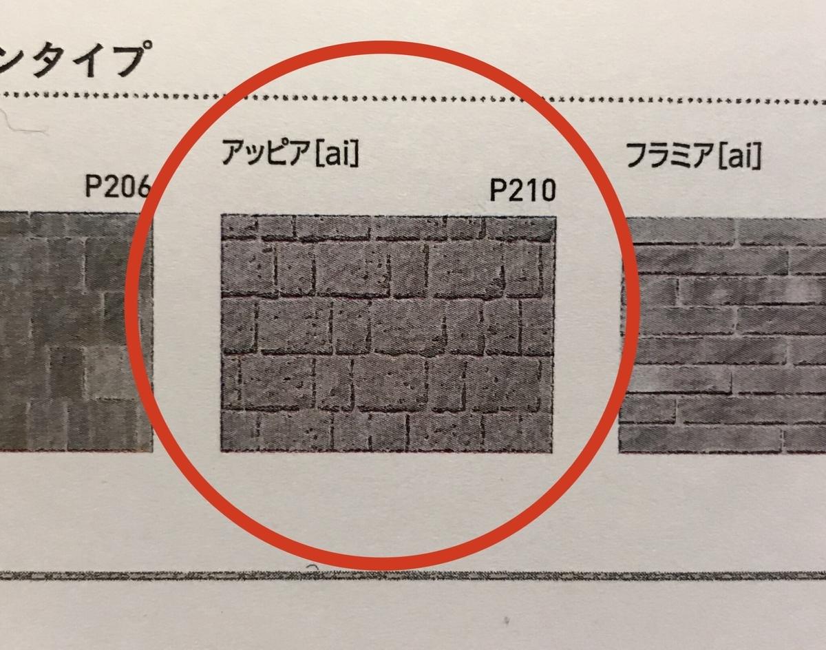 f:id:kinako_0128:20200327202631j:plain