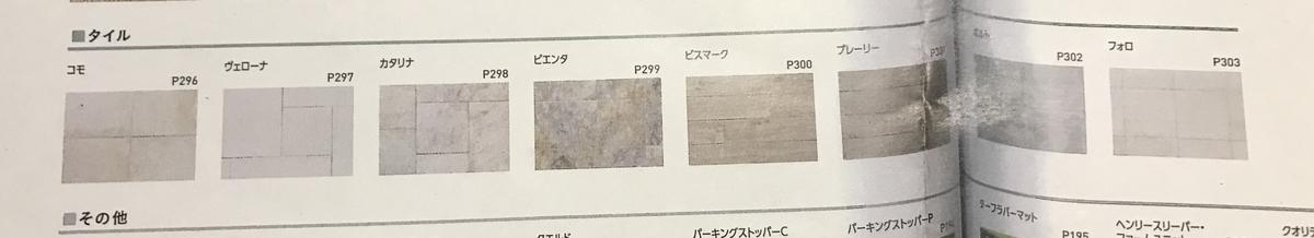 f:id:kinako_0128:20200327202951j:plain