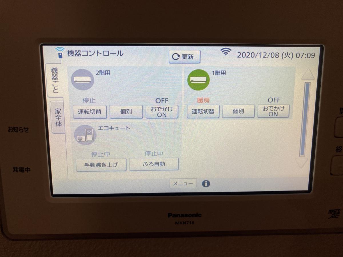 f:id:kinako_0128:20201211203445j:plain