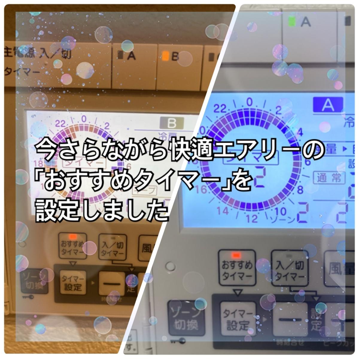 f:id:kinako_0128:20210915230035j:plain