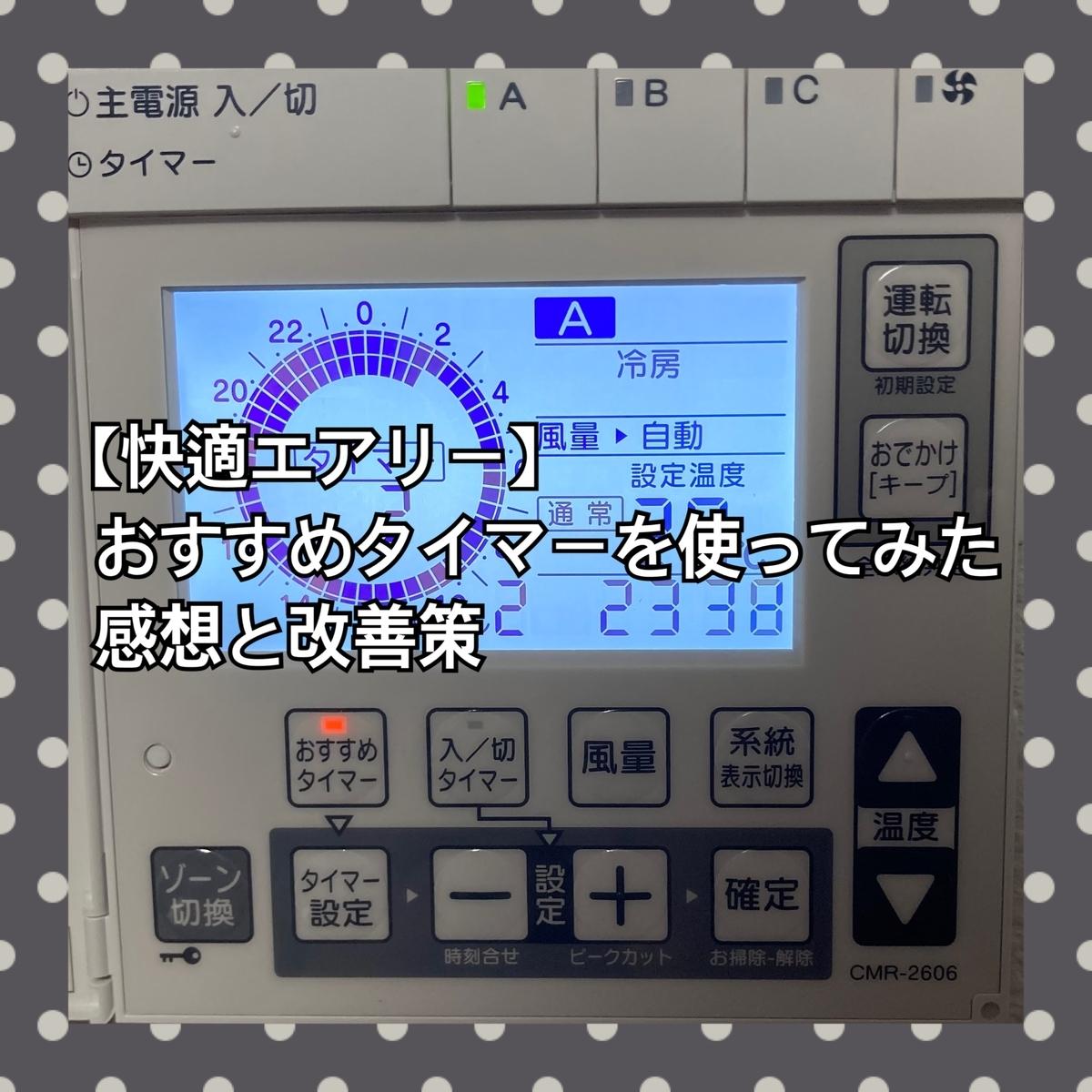 f:id:kinako_0128:20210924214546j:plain