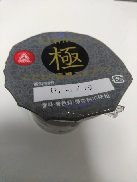 f:id:kinako_kuromitsu:20170402205254j:image
