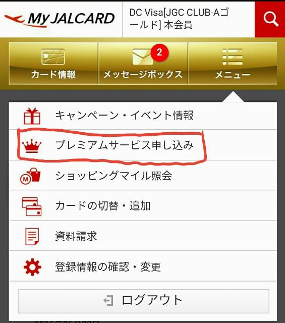 f:id:kinako_yuta:20160826094633j:image