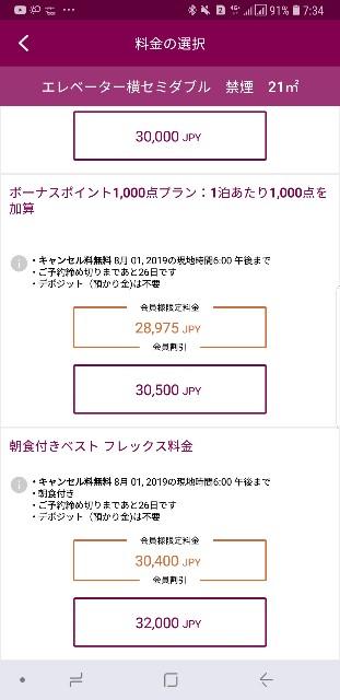 f:id:kinako_yuta:20190708073520j:image