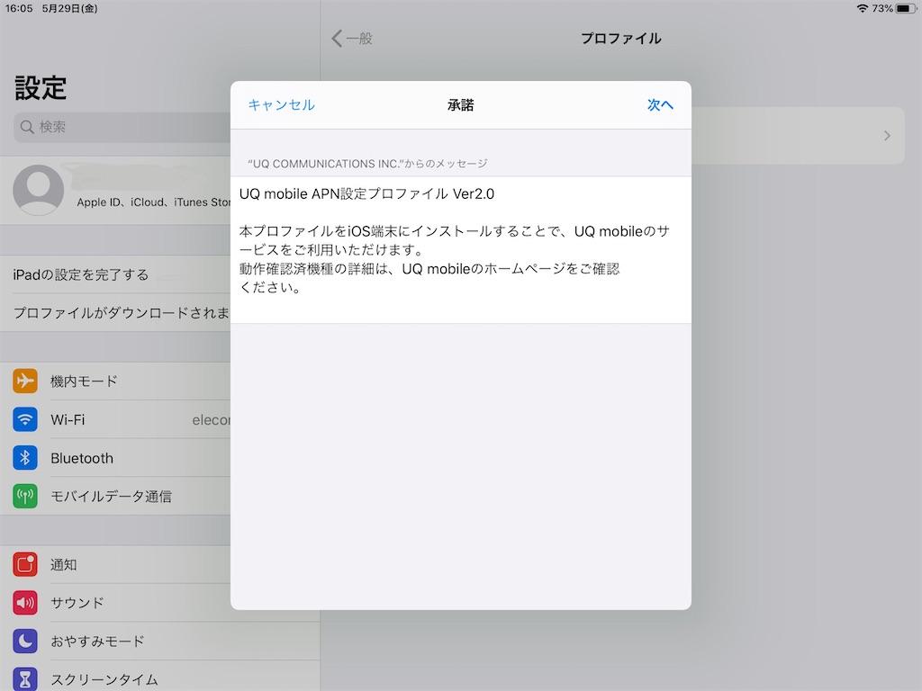 f:id:kinako_yuta:20200529165452j:image