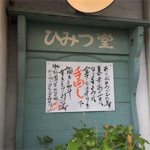 f:id:kinakobun:20180824181308j:image