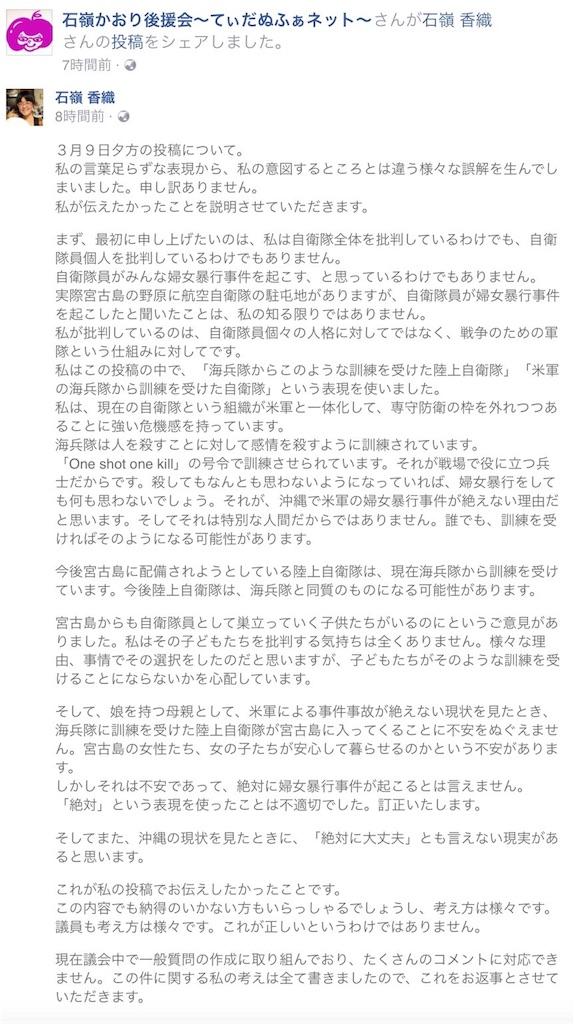 f:id:kinakomaru:20170323091023j:image
