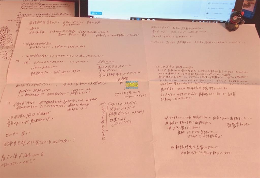 f:id:kinakomochi-ns-life:20190629195949j:image
