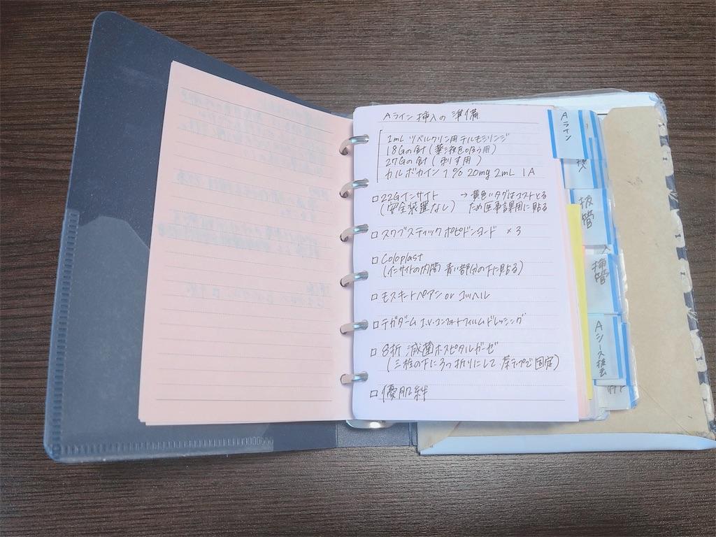 f:id:kinakomochi-ns-life:20190705160339j:image