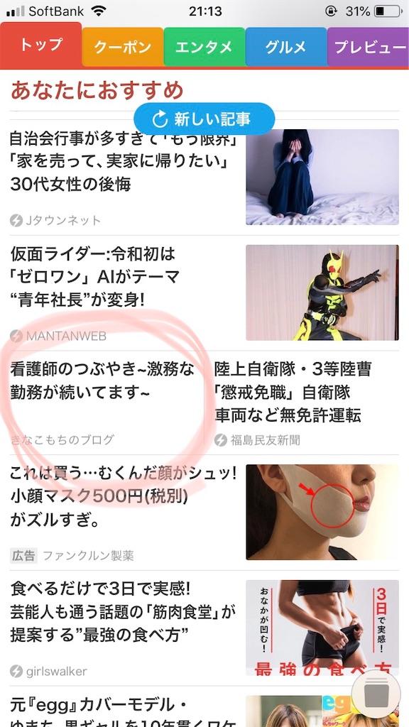 f:id:kinakomochi-ns-life:20190717222055j:image