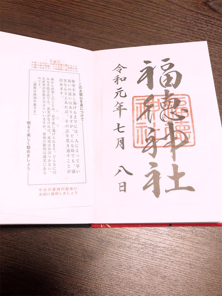 f:id:kinakomochi-ns-life:20190717232420j:image