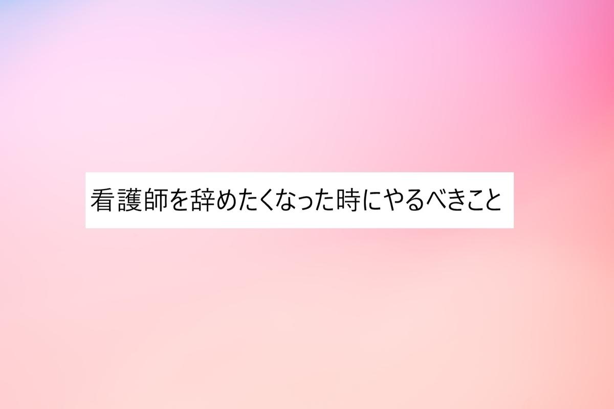 f:id:kinakomochi-ns-life:20190729151913j:plain