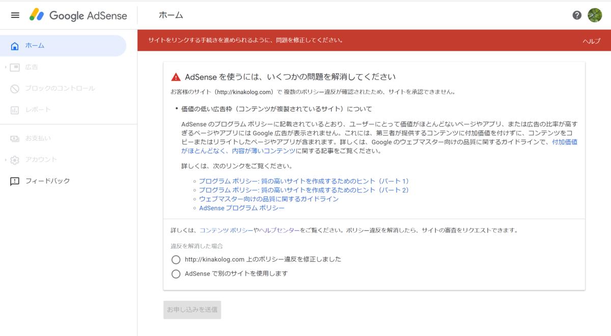 f:id:kinakomochi-ns-life:20190812092331p:plain